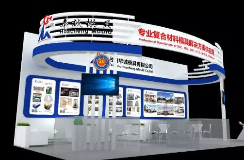 Huacheng Mould meets you at 2019 China International Composites Exhibition - Hall 112